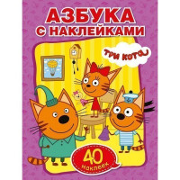Раскраска 9785506013310 Учим азбуку и цифры.Три Кота.с наклейками