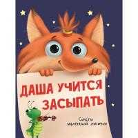 Книга 978-5-378-29207-3 Даша учится засыпать