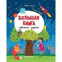 Книга 9785222325568 Большая книга небольших заданий: книга с заданиями