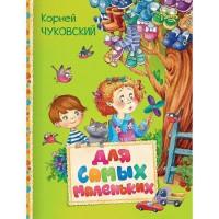 Книга 978-5-353-08078-7 Чуковский К. Для самых маленьких. Читаем малышам