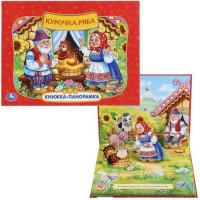 Книга Умка 9785506030997 Русские народные сказки.Курочка Ряба.Книжка-панорамка+поп+ап