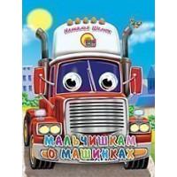 Книга Глазки мини 978-5-378-02381-3 Мальчишкам о машинках
