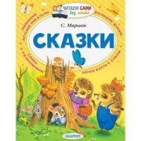 Книга 978-5-17-097689-8 Сказки.Маршак С.Я