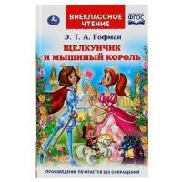 Книга Умка 9785506039099 Щелкунчик и мышинный король.Э.Т.А.Гофман.Внеклассное чтение