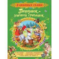 Книга 978-5-353-08892-9 Петушок-золотой гребешок. Сказки.3 любимых сказки