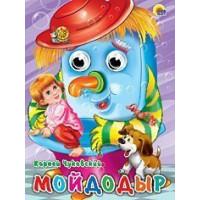 Книга Глазки 978-5-378-02613-5 Мойдодыр (Щенок)