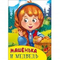 Книга картонка с глазками 978-5-378-27092-7 Машенька и Медведь