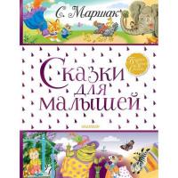 Книга 978-5-17-120778-6 Сказки для малышей.Маршак С.Я.