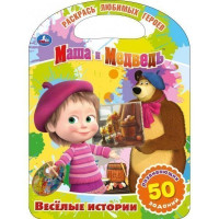Раскраска 9785506034258 Маша и Медведь.Веселые истории.Раскраска с ручкой