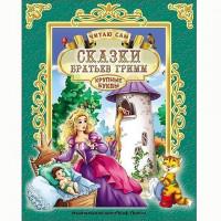 Книга Читаю сам 978-5-378-25665-5 Сказки Братьев Гримм