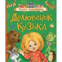Книга 978-5-353-09151-6 Александрова Т.Домовенок Кузька