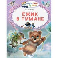 Книга 978-5-17-111858-7 Ежик в тумане.Козлов С.