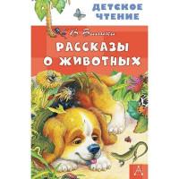 Книга 978-5-17-102774-2 Рассказы о животных.Бианки В.В.
