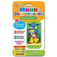 Мини-смартфончик Крошка Енот 4680019280189