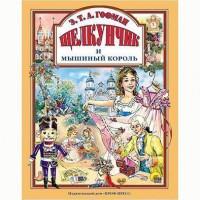 Книга 978-5-378-21833-2 Л.С.Щелкунчик и мышиный король