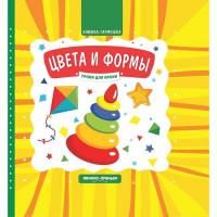 Книга 9785222323861 Цвета и формы: книжка-гармошка. Уроки для крохи