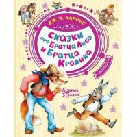 Книга 978-5-17-114859-1 Сказки про Братца Лиса и Братца Кролика.Харрис Д.