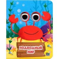 Книга Глазки мини 978-5-378-29031-4 Подводный мир