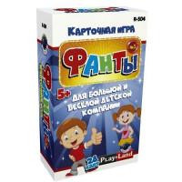 Наст. игра Фанты для детей №1 R-504