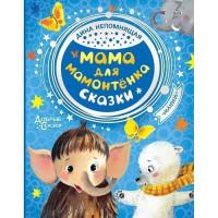 Книга 978-5-17-112936-1 Мама для мамонтенка.Сказки.Непомнящая Д.