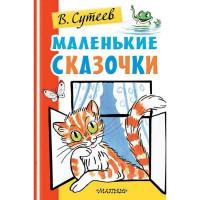 Книга 978-5-17-982689-7 Маленькие сказочки.