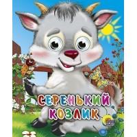 Книга Глазки мини 978-5-378-01457-6 Серенький козлик