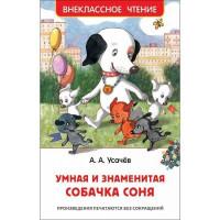 Книга 978-5-353-09428-9 Усачев А. Умная и знаменитая собачка Соня(ВЧ)