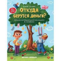 Книга 9785222334539 Откуда берутся деньги?: энциклопедия для малышей в сказках. Моя Первая Книжка