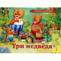 Книга 978-5-353-07730-5 Три медведя (панорамка)