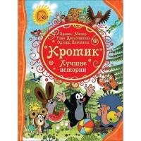 Книга 978-5-353-09362-6 Кротик. Лучшие истории (ВЛС)