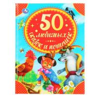 Книга Умка 9785506044024 50 любимых сказок и потешек.Детская библиотека