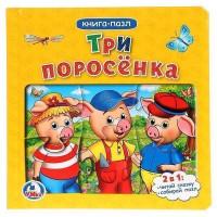 Книга Умка 9785506020066 Три поросенка книга с пазлами