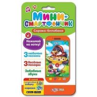 Мини-смартфончик Сорока-белобока 4680019280196