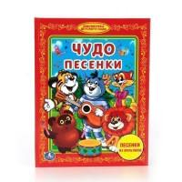 Книга Умка 9785506013747 Чудо песенки.Библиотека детского сада