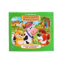 Книга Умка 9785506014133 Домашние животные.М.Дружинина.Книжка-панорамка для малышей