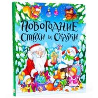 Книга 978-5-378-29307-0 золотые сказки.Новогодние стихи и сказки