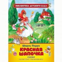 Книга 978-5-353-07613-1 Перро Ш.Красная шапочка (БДС)