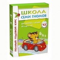 Книга 978-5-86775-476-1 Школа Семи Гномов 3-4 года.Полный годовой курс.12 книг