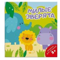 Раскраска 49817 Раскраска для малышей.Милые зверята
