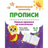 Книга 9785705753499 Умные прописи по клеточкам. 4-5 лет: Ручки ребят учатся писать