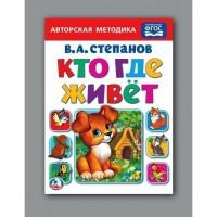 Книга Умка 9785506022794 Кто,где живет.В.А. Степанов