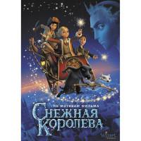 Книга 978-5-17-109795-0 Снежная королева.Полянина Е.И.