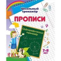 Книга 9785705754762 Орфографический тренажер: 7-8 лет