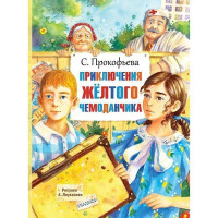 Книга 978-5-17-118940-2 Приключения жёлтого чемоданчика