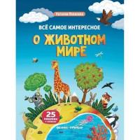 Книга 9785222307366 Все самое интересное о животном мире: книжка с наклейками