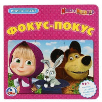 Книга Умка 9785506018940 Маша и Медведь.Фокус-покус.Книга с 6 пазлами