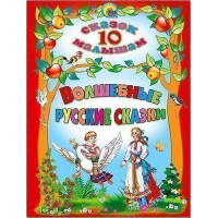 Книга 978-5-378-16501-8 10 сказок.Волшебные русские сказки