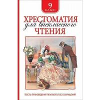 Книга 978-5-353-09432-6 Хрестоматия для внеклассного чтения 9 класс