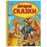 Книга Умка 9785506039198 Лучшие сказки.Детская библиотека