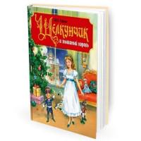Книга 978-5-378-29186-1 Щелкунчик и Мышиный король